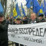 Акция Повстань Украина 13.04.13